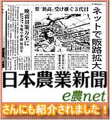 日本の農業の未来を担うパイオニアとして横畠果樹園の紹介記事が日本農業新聞に掲載されました。2011年4月14日